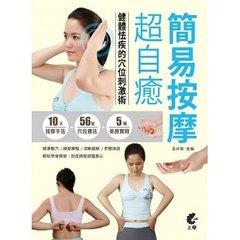 簡易按摩超自癒:健體怯疾的穴位刺激術-cover