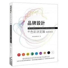 品牌設計之色彩決定論:看經典設計如何用色彩賦予 品牌生命(熱銷版)(二版)-cover