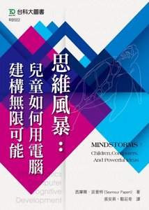 MINDSTORMS:Children,Computers,And Powerful Ideas 思維風暴:兒童如何用電腦建構無限可能-cover