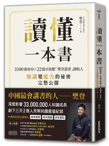 讀懂一本書:3300萬會員、22億次收聽「樊登讀書」創始人知識變能力的祕密完整公開-cover