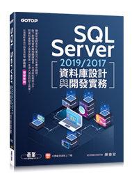 SQL Server 2019/2017 資料庫設計與開發實務-cover