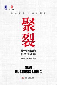 聚裂:雲+AI+5G的新商業邏輯-cover