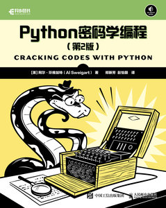 Python密碼學編程 第2版-cover