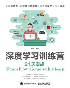 深度學習訓練營 21天實戰TensorFlow+Keras+scikit-learn-cover