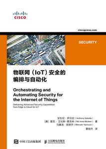 物聯網(IoT)安全的編排與自動化-cover