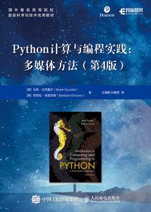Python計算與編程實踐 多媒體方法 第4版-cover