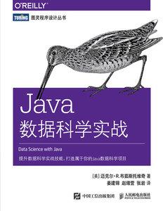 Java數據科學實戰-cover