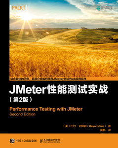 JMeter 性能測試實戰, 2/e (Performance Testing with Jmeter, 2/e)-cover