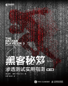 黑客秘笈 : 滲透測試實用指南, 3/e (The Hacker Playbook 3: Practical Guide To Penetration Testing)-cover