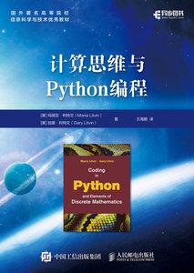 計算思維與Python編程-cover