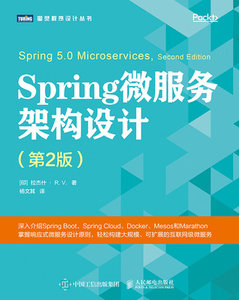 Spring微服務架構設計 第2版-cover