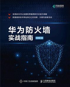 華為防火牆實戰指南-cover