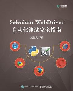 Selenium WebDriver自動化測試完全指南-cover