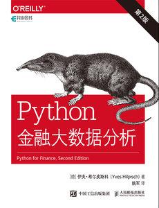 Python金融大數據分析 第2版-cover