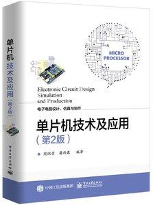 單片機技術及應用(第2版)-cover