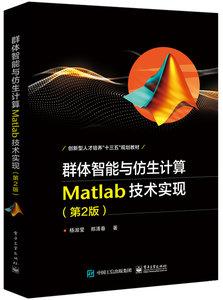 群體智能與仿生計算:Matlab技術實現(第2版)-cover