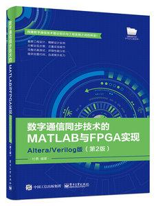 數字通信同步技術的 MATLAB 與 FPGA 實現 — Altera / Verilog 版, 2/e-cover
