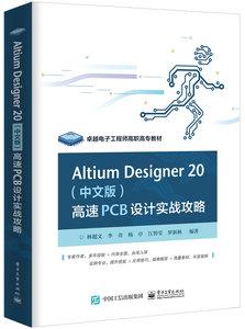 Altium Designer 20 高速 PCB 設計實戰攻略-cover