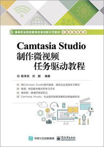CamtasiaStudio製作微視頻任務驅動教程-cover