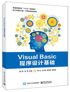 VisualBasic程序設計基礎