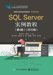 SQLServer實例教程(第4版)(2012版)-cover