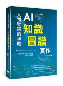 人類智慧的神殿:AI知識圖譜實作-cover