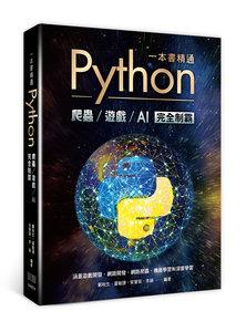 一本書精通 Python:爬蟲遊戲 AI完全制霸-cover