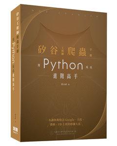 矽谷工程師爬蟲手冊:用 Python 成為進階高手-cover