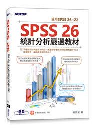 SPSS 26 統計分析嚴選教材 (適用SPSS 26~22)-cover