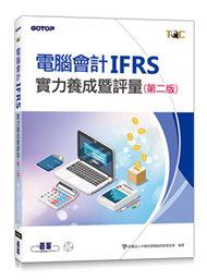 電腦會計 IFRS 實力養成暨評量, 2/e-cover