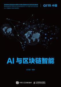 AI與區塊鏈智能-cover