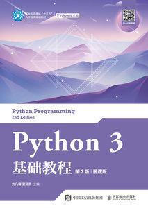 Python 3 基礎教程(第2版)(慕課版)-cover