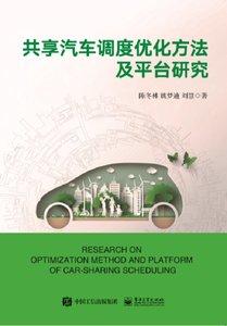 共享汽車調度優化方法及平臺研究-cover