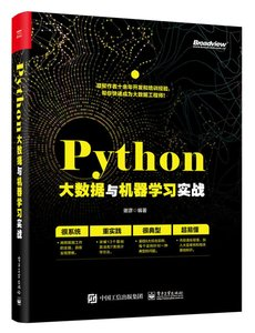Python大數據與機器學習實戰-cover