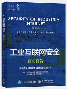 工業互聯網安全百問百答-cover