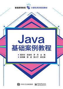 Java基礎案例教程-cover