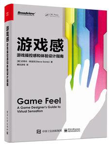 游戲感:游戲操控感和體驗設計指南-cover