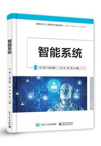 智能系統-cover
