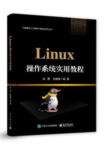 Linux操作系統實用教程-cover