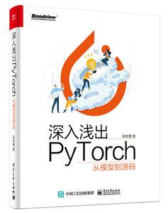 深入淺出 PyTorch — 從模型到源碼-cover