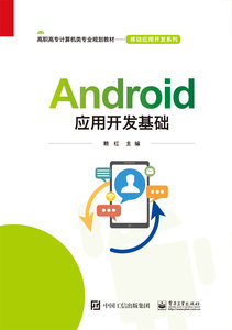 Android應用開發基礎-cover