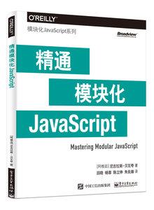 精通模塊化JavaScript-cover