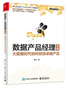 數據產品經理寶典:大數據時代如何創造卓越產品-cover