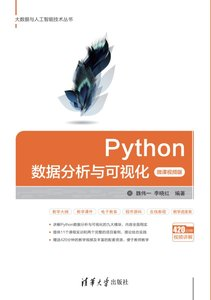 Python數據分析與可視化-微課視頻版-cover