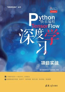 Python快樂編程——TensorFlow深度學習項目實戰-cover