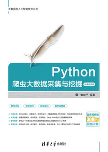 Python爬蟲大數據採集與挖掘-微課視頻版-cover