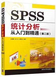 SPSS統計分析從入門到精通(第二版)-cover