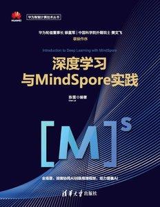 深度學習與MindSpore實踐-cover