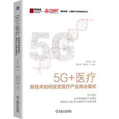 5G+醫療:新技術如何改變醫療產業商業模式-cover