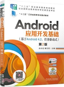 Android應用開發基礎:基於Android 4.2、任務驅動式(第2版)-cover